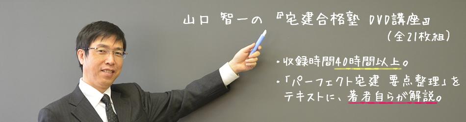 山口智一の『宅建合格塾 DVD講座』(全21枚組)