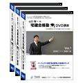 山口智一の宅建合格塾DVD講座 イメージ
