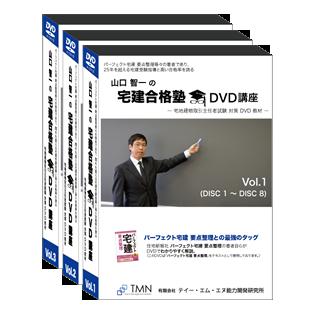 宅建合格塾 DVD講座のイメージ