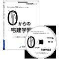 山口智一の 0からの宅建学習法 DVD イメージ