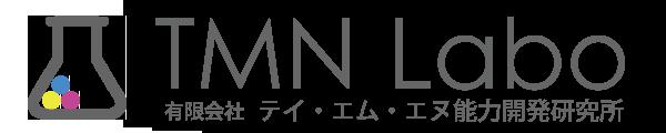 有限会社 テイー・エム・エヌ能力開発研究所